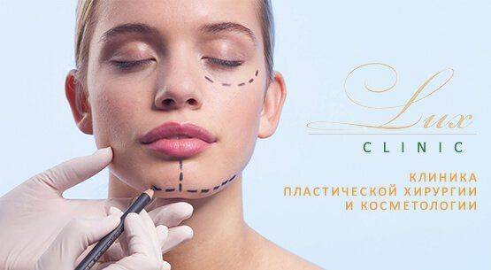Lux Clinic