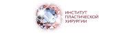 Институт Пластической хирургии